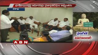 Land to Film Nagar Club caught in Controversy | Visakhapatnam (19-10-2016)