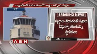 Air India flight landing in trouble | Birds Causing Serious Problems To Flight Services at Gannavara