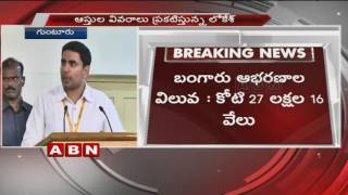 Nara Lokesh announces his family assets (19-10-2016)