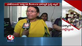 Special Story On Telangana State Forensic Science Laboratory | Hyderabad | V6 News