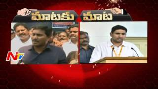 Nara Lokesh Vs YS Jagan – War Of Words || Maataku Maata || Telangana || NTV