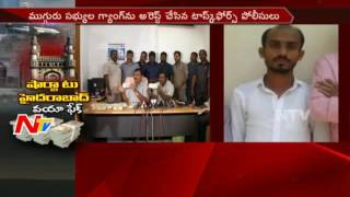 3 Pakistani's Arrested in Hyderabad || Fake Indian Currency || NTV