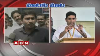 War of Words Between Nara Lokesh & YS Jagan. Photo,Image,Pics