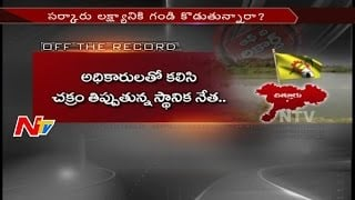 Why Officers Don't Pay Funds for Neeru-Chettu Program || Chittoor || Off The Record || NTV