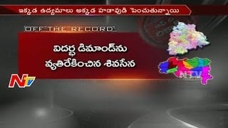 What's The Link between Telangana Movement and Vidarbha Movement || Off The Record