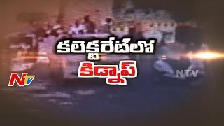 Kidnap Sensation at Visakha Collectorate Office || Be Alert || NTV