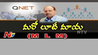 Multi Level Marketing Fraud || Q-Net || Be Alert || NTV