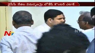TDP Leader Nara Lokesh Counter To YSRCP Leaders || NTV