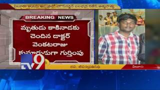 House surgeon commits suicide in West Godavari – TV9