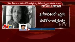 Two Medical Students Commit Suicide In Telugu States || Breaking News || NTV
