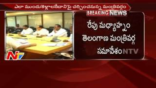 Telangana Cabinet Meet On Tomorrow Over Brijesh Tribunal Judgement || NTV