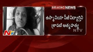 Medical Student Sravani Commit Suicide In Hyderabad || NTV