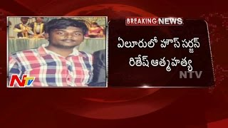 Medical Student Ritesh Commit Suicide In Eluru || NTV