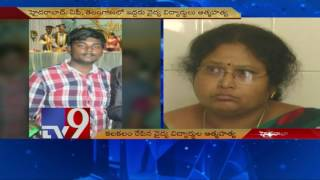 Medical students commit suicide in AP &TS – TV9