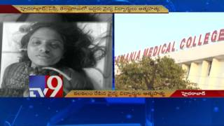 Medical students commit suicide in AP and Telangana – TV9