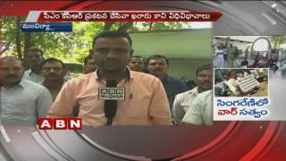 VRS Dependent Employees Protest Against Singareni Jobs