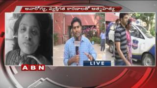 ABN Ground Report On PG Student Shravani Suicide in Hyderabad (20-10-2016)