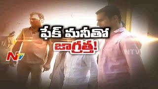 Fake Currency Gang Busted || 3 Arrested In Hyderabad || NTV