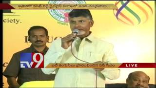 Visakha an ideal place for IT employees – Chandrababu @ IT Companies launch – TV9