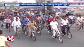 Mega Cycle Rally During The Police Amaraveerula Dinotsavam in Kurnool | V6 News