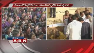 AP CM Chandrababu Naidu lays Foundation stone for IIPE | Visakhapatnam