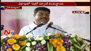 Union Minister Dharmendra Pradhan Speech in Vizag || Petro Varsity Foundation || NTV
