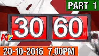 News 30/60 || Evening News || 20th October 2016 || Part 01 || NTV