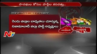 Political Parties Focus on District President in New Districts in Telangana || Off The Record || NTV