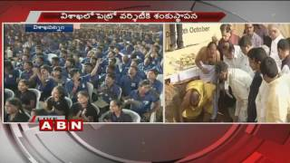 Venkaiah Naidu speech at IIPE Foundation Stone Laying Ceremony | Vizag