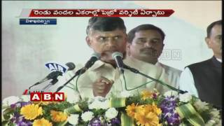 AP CM Chandrababu Naidu speech at IIPE Foundation Stone Laying Ceremony | Vizag