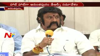 Nandamuri Balakrishna at Anantapur DRC Meeting || NTV