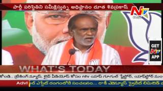 BJP Core Committee to Meet to Focus on Party Strengthening in TS || NTV
