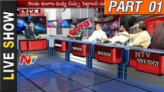 Nara Lokesh Announces His Family Assets || YCP Satirical Comments || Live Show Part 01
