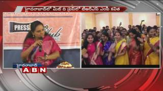 TRS MP Kavitha Speech In Meet the Press | Hyderabad | ABN Telugu