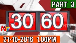 News 30/60 || Mid Day News || 21st October 2016 || Part 03 || NTV