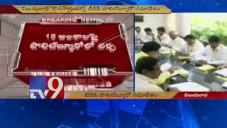 TDP politburo meets, reviews performance of AP Govt – TV9