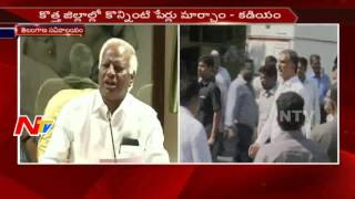 Kadiyam Srihari Press Meet After Cabinet Meeting || Telangana || NTV