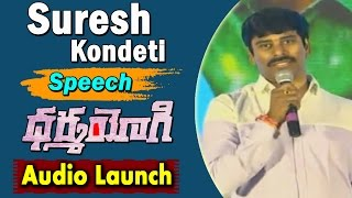 Suresh Kondeti Speech @ Dharma Yogi Movie Audio Launch  || Dhanush, Trisha, Anupama Parameswaran