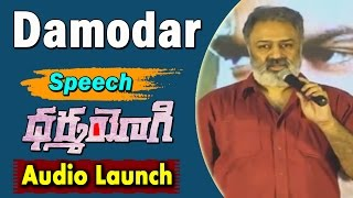 Producer Damodar Speech @ Dharma Yogi Movie Audio Launch || Dhanush, Trisha, Anupama Parameswaran