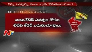 Discontent in TDP Cadre to Fill Nominated Posts || East Godavari || Off The Record || NTV