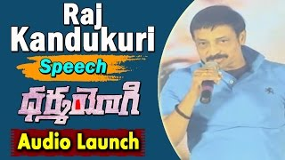 Raj Kandukuri Speech @ Dharma Yogi Movie Audio Launch || Dhanush, Trisha, Anupama Parameswaran