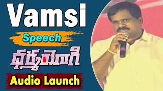 Vamsi Speech @ Dharma Yogi Movie Audio Launch || Dhanush, Trisha, Anupama Parameswaran
