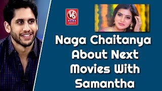 Naga Chaitanya About Next Movies With Samantha || Special Chit Chat