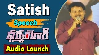 Satish Speech @ Dharma Yogi Movie Audio Launch || Dhanush, Trisha, Anupama Parameswaran