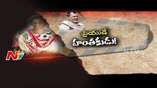 Illegal Affair Leads to End Woman's Life || Kurnool || Be Alert || NTV