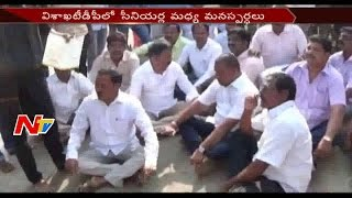 Cold War Between TDP Senior Leaders in Vizag || NTV