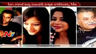 Mysterious Secrets Out In Sheena Bora Case || NTV