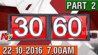 News 30/60 || Morning News || 22nd October 2016 || Part 02 || NTV