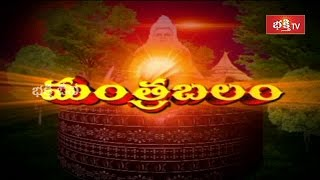 Mantra For Hyper Active Children || Mantrabalam || NTV