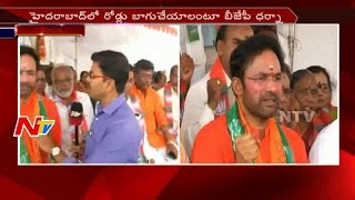BJP Leader Kishan Reddy Protest Against TRS Govt Over Damaged Roads